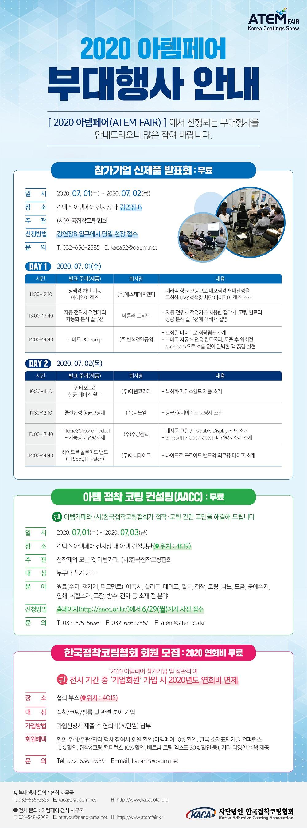 한국접착코팅협회_ATEM FAIR 2020_뉴스레터_공지용.jpg