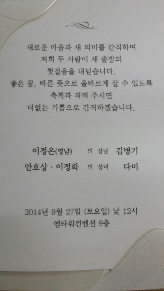 안호상 부회장님 장녀 결혼 청첩장.jpg