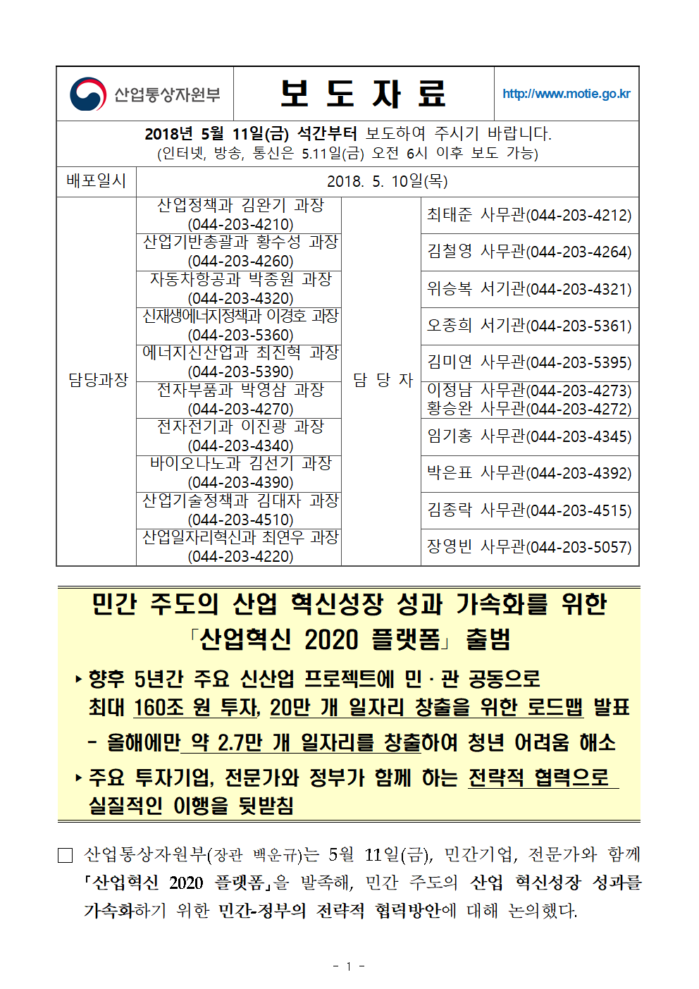 0510 (11일석간) 산업정책과, 산업혁신 2020 플랫폼001.png