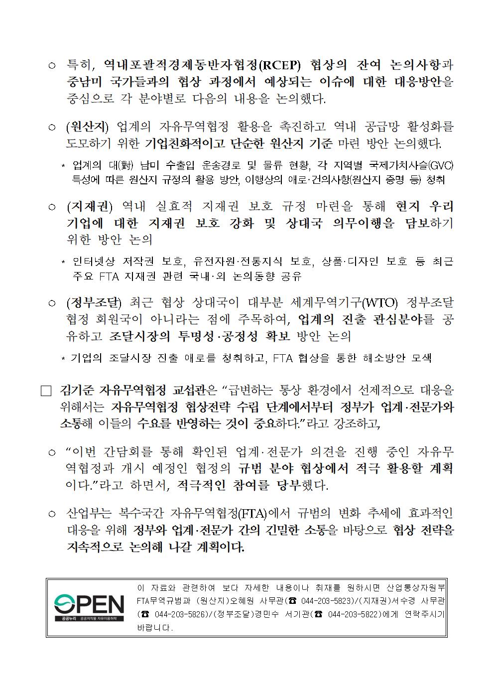 0516 (17일석간) FTA무역규범과, FTA 무역규범간담회002.png
