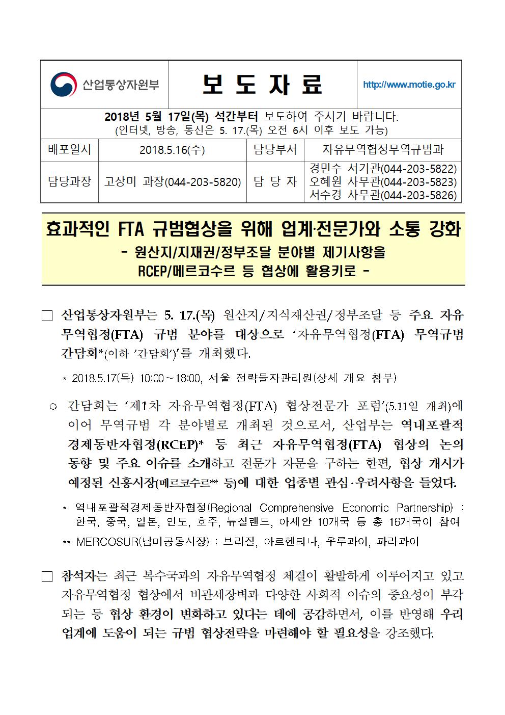 0516 (17일석간) FTA무역규범과, FTA 무역규범간담회001.png