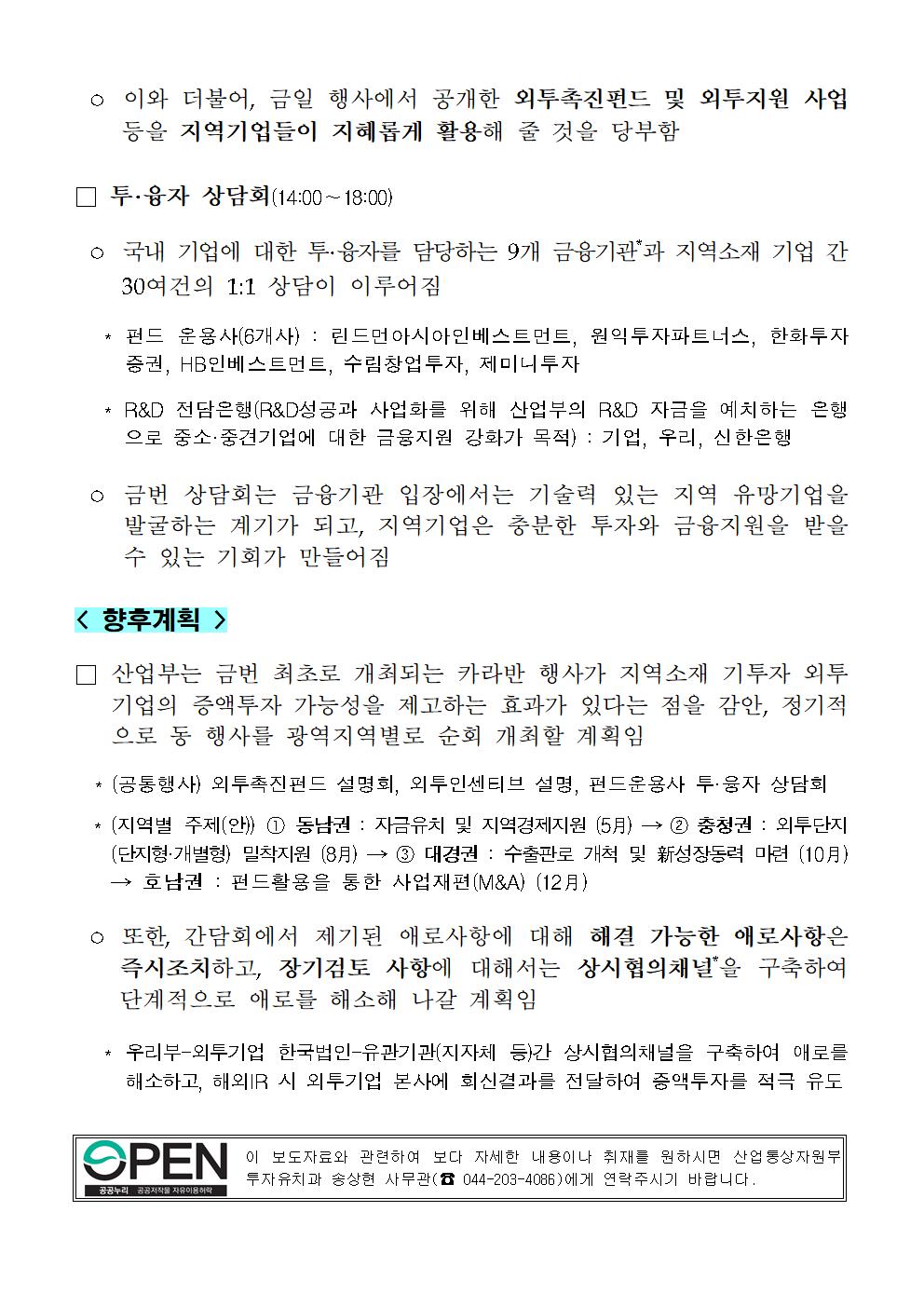 0521 (22일조간) 투자유치과, 제1회 외국인투자 카라반003.png