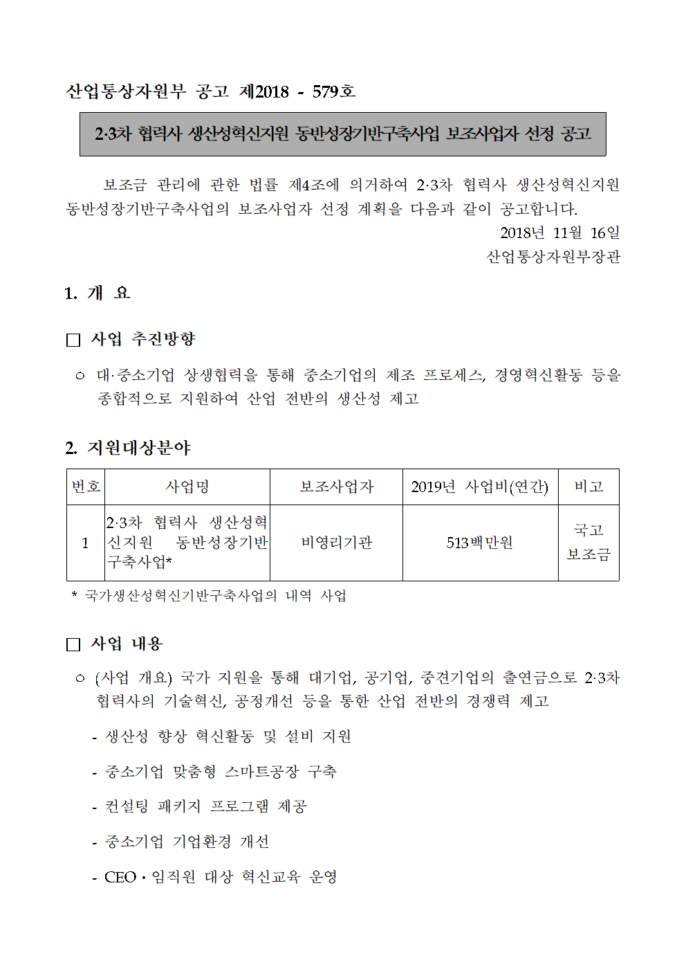 2,3차 협력사 생산성혁신지원 동반성장기반구축사업 공고문001.png