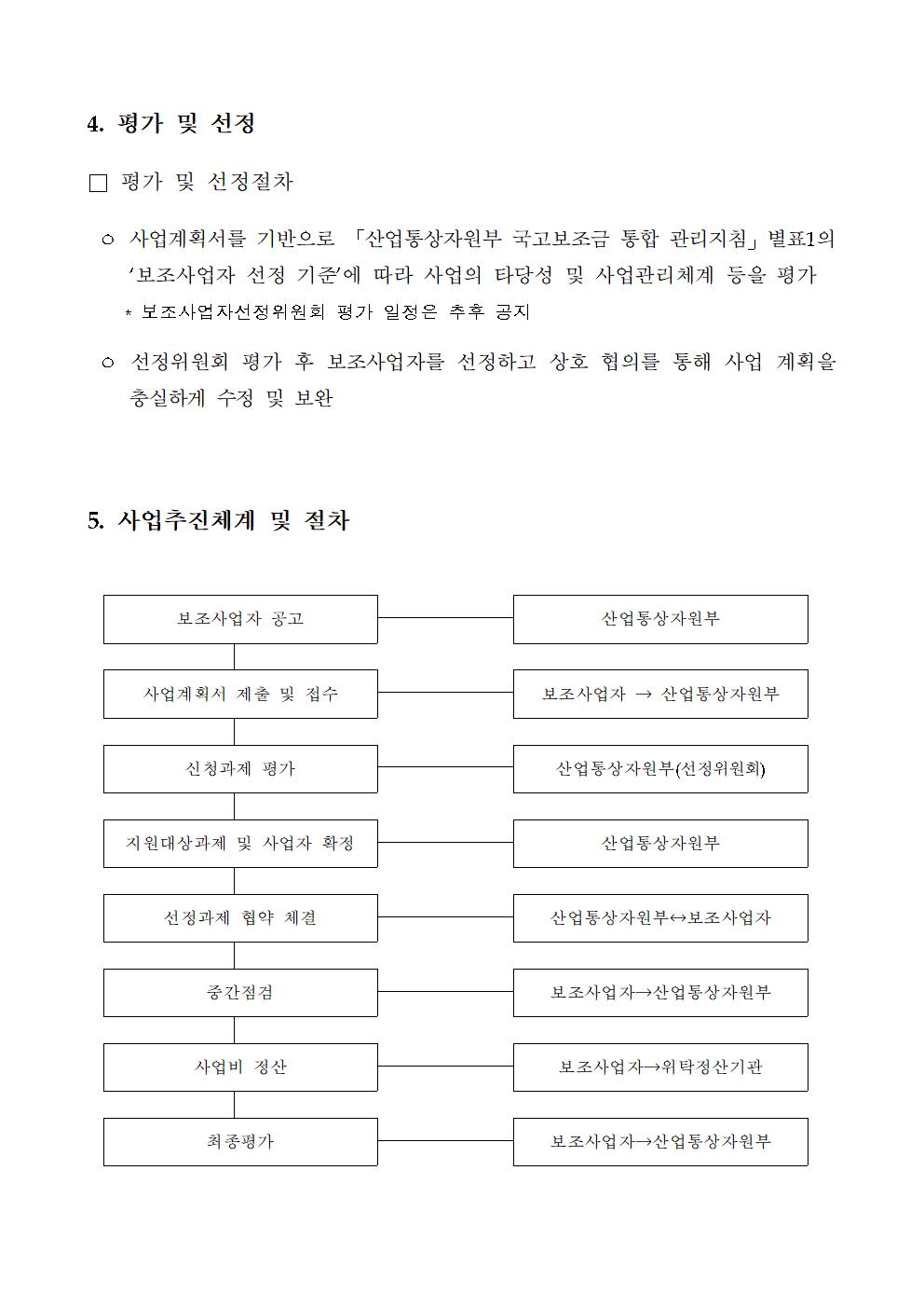 2,3차 협력사 생산성혁신지원 동반성장기반구축사업 공고문004.png