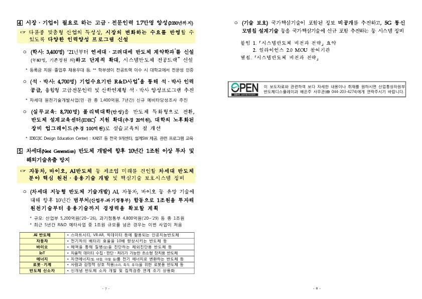 보도자료 (4).jpg