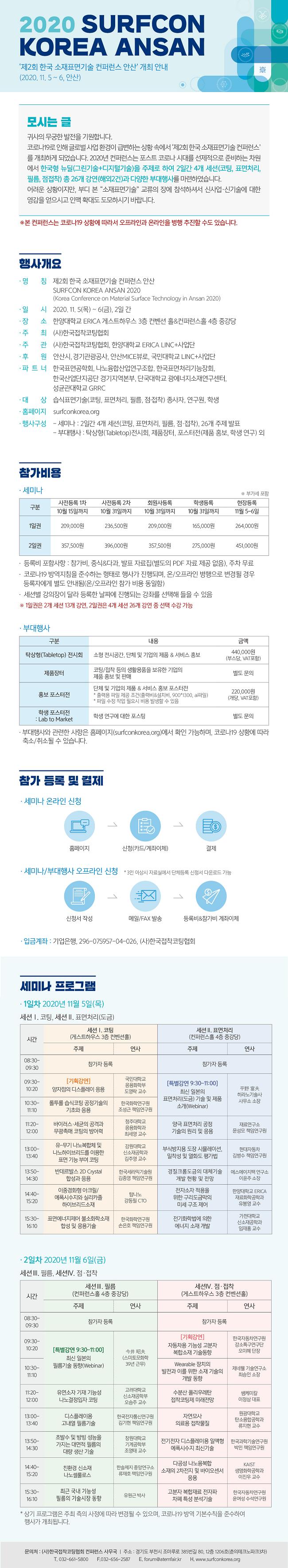 뉴스레터1차_공지용(650).png