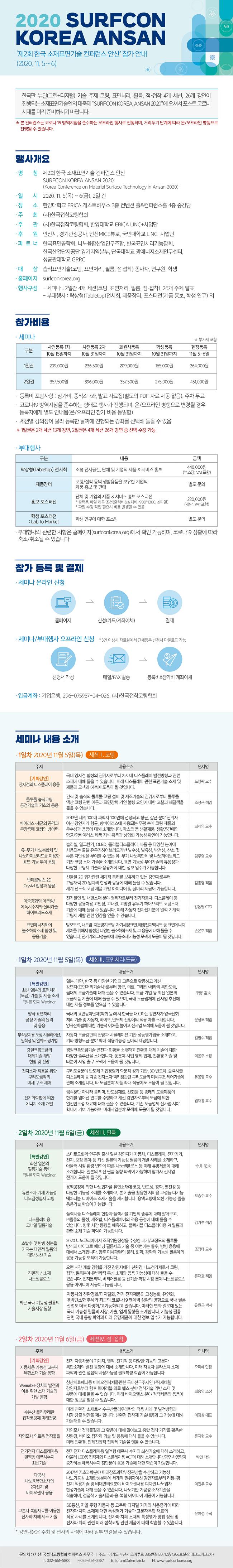 뉴스레터2차_공지용(650).png