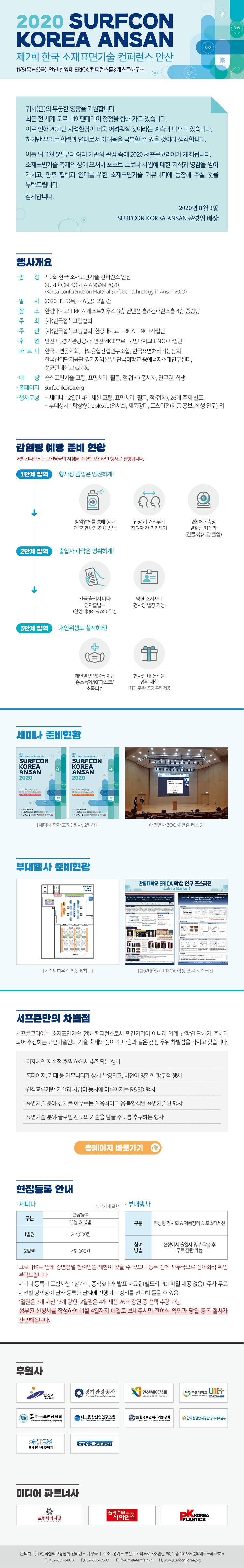 SURFCON KOREA ANSAN 2020(750).jpg