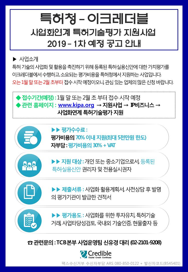 특허청_사업화연계공고_이크레더블.png