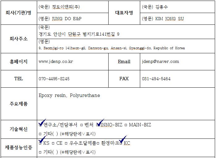 정도이앤피(주)-1.png