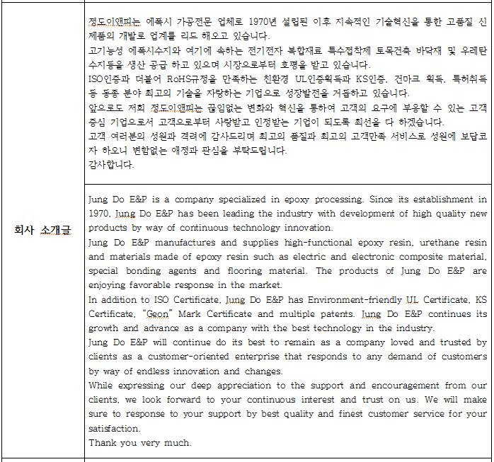 정도이앤피(주)-2.png
