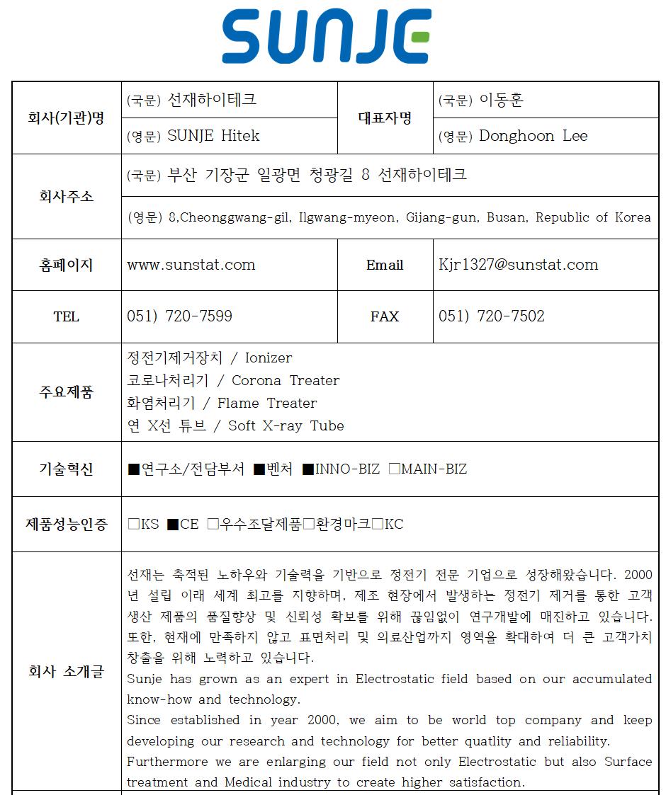 KACA일반(기업)회원사 정보_선재하이테크001.png