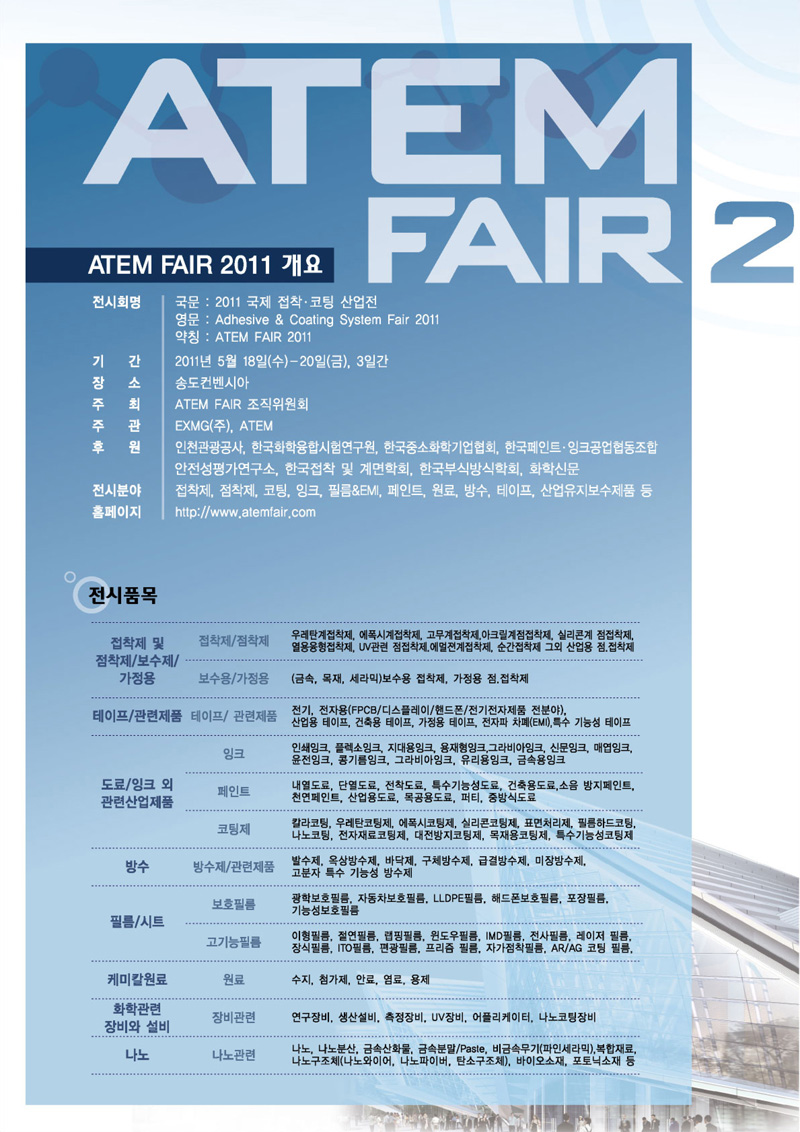 atemfair_brochure_korean-2.jpg