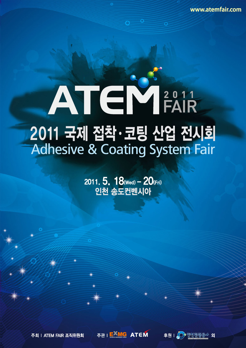 atemfair_brochure_korean-1.jpg
